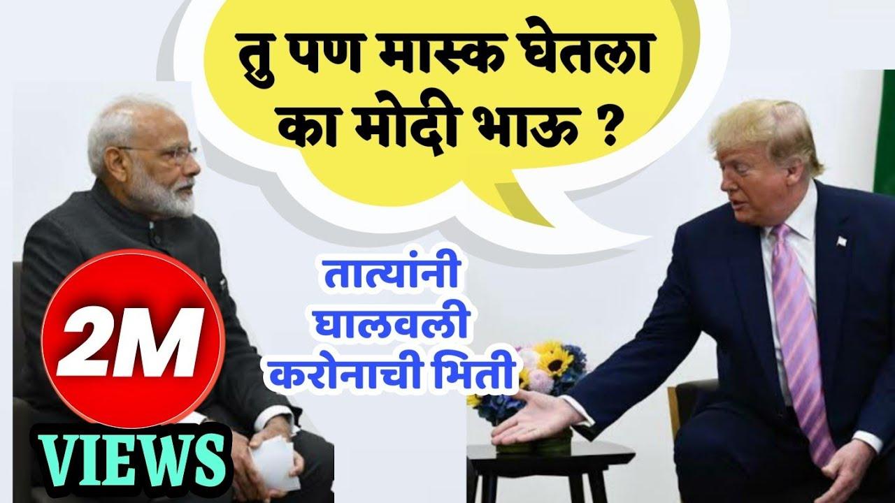 Trump Tatya | शेवटी तात्या बोललेच | Modi and Trump Funny Marathi Dubbing | Jivan Aghav |MVF Dubbings