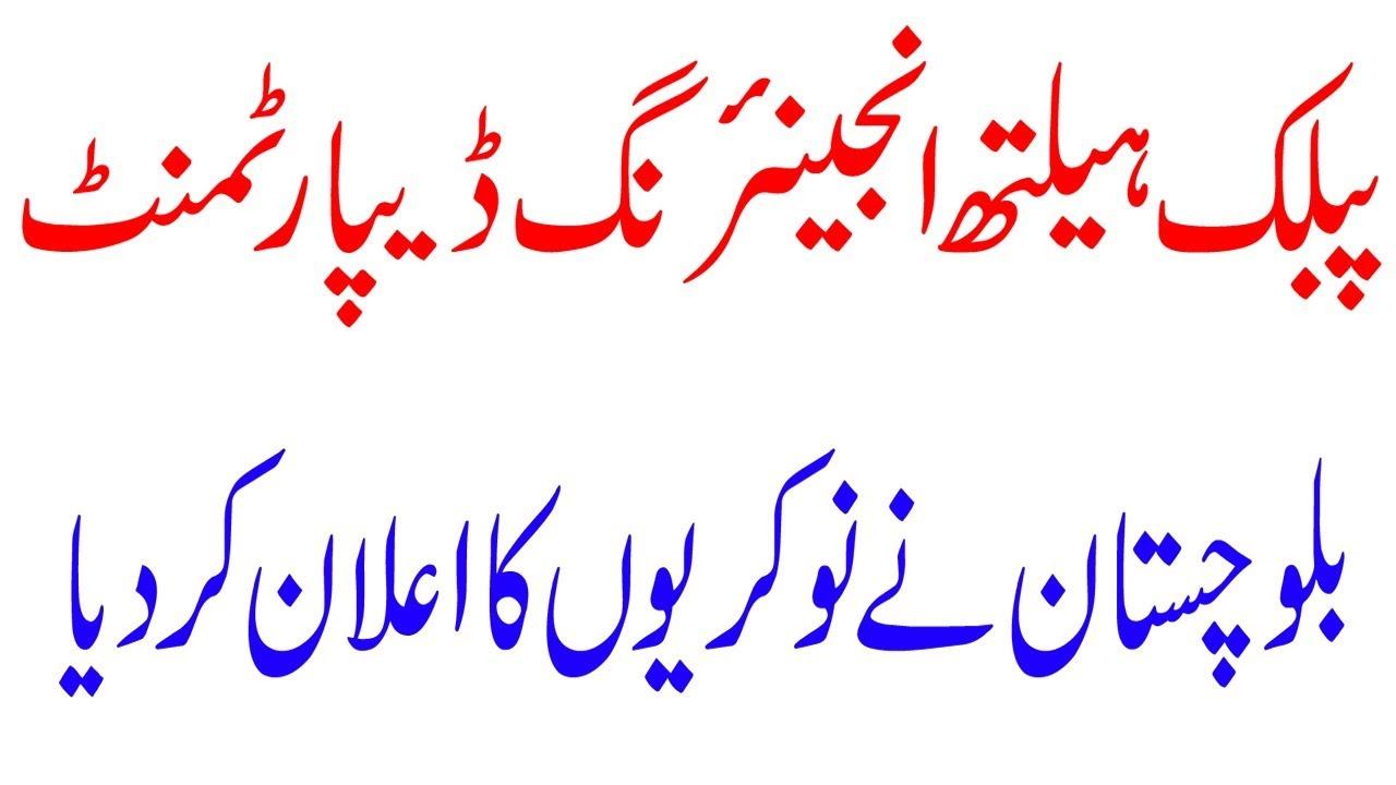 Public Health Engineering Department Balochistan Jobs 2020 ...