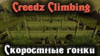 Kreedz Climbing - ЛУЧШИЕ ПАРКУРИСТЫ Фрирайнеры