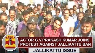 Actor G.V.Prakash Kumar joins protest against Jallikattu Ban | Thanthi TV