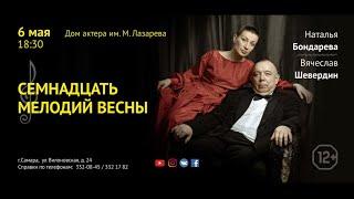 Друзья однополчане исп Наталья Бондарева и Вячеслав Шевердин