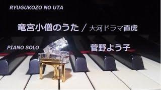 菅野よう子さん作曲の「竜宮小僧のうた」を弾いてみました。雑音が多く...
