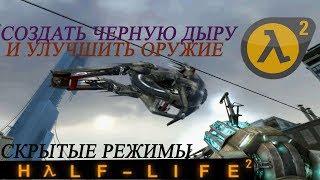 чит-коды на Half-Life 2, часть 2
