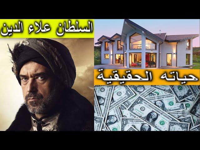 تعرف على السلطان علاء الدين بطل مسلسل قيامة ارطغرل كم هي قيمة امواله سياراته وظيفته بوراك هاكي Youtube