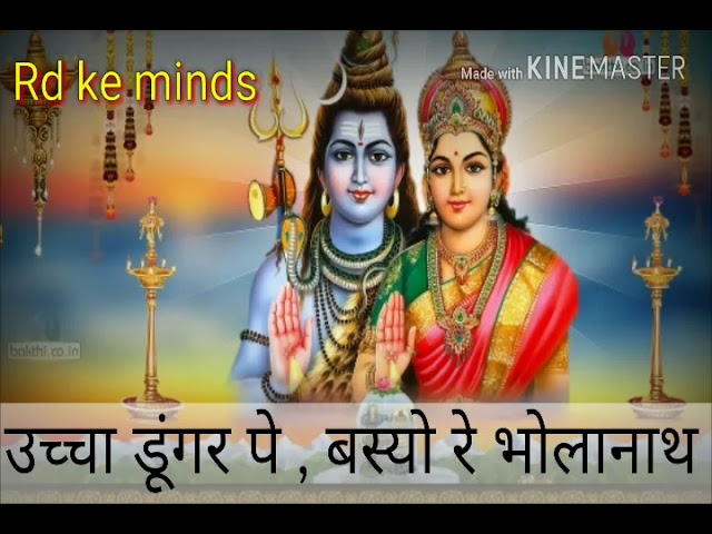 उच्चा डूंगर पे बस्यो रे भोलानाथ || uccha dungar pe basyo re bholanath || Rajasthani dj song #1