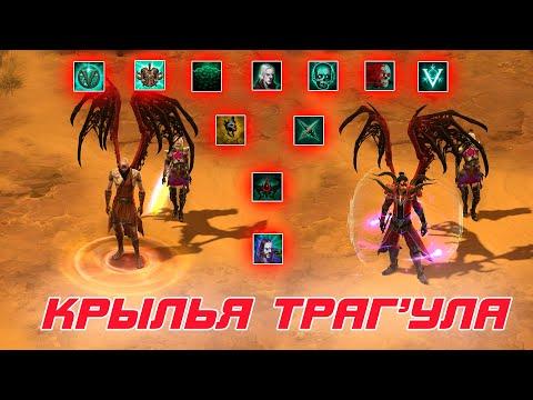 Diablo 3: крылья ТрагУла и как их получить ( достижения некроманта )