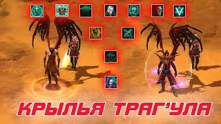 Diablo 3: крылья Траг'Ула и как их получить ( достижения некроманта )