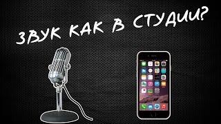 Запись звука через ЛЮБОЙ микрофон на смартфон