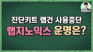 [박정호] 진단키트 랩건 현지 사용중단, 금일 &quo…