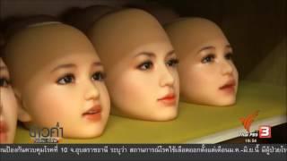 กระแสชายญี่ปุ่นหันมารักตุ๊กตายาง