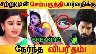 சற்றுமுன் செம்பருத்தி பார்வதிக்கு நேர்ந்த விபரீதம்!  | Tamil Cinema News | Kollywood Latest