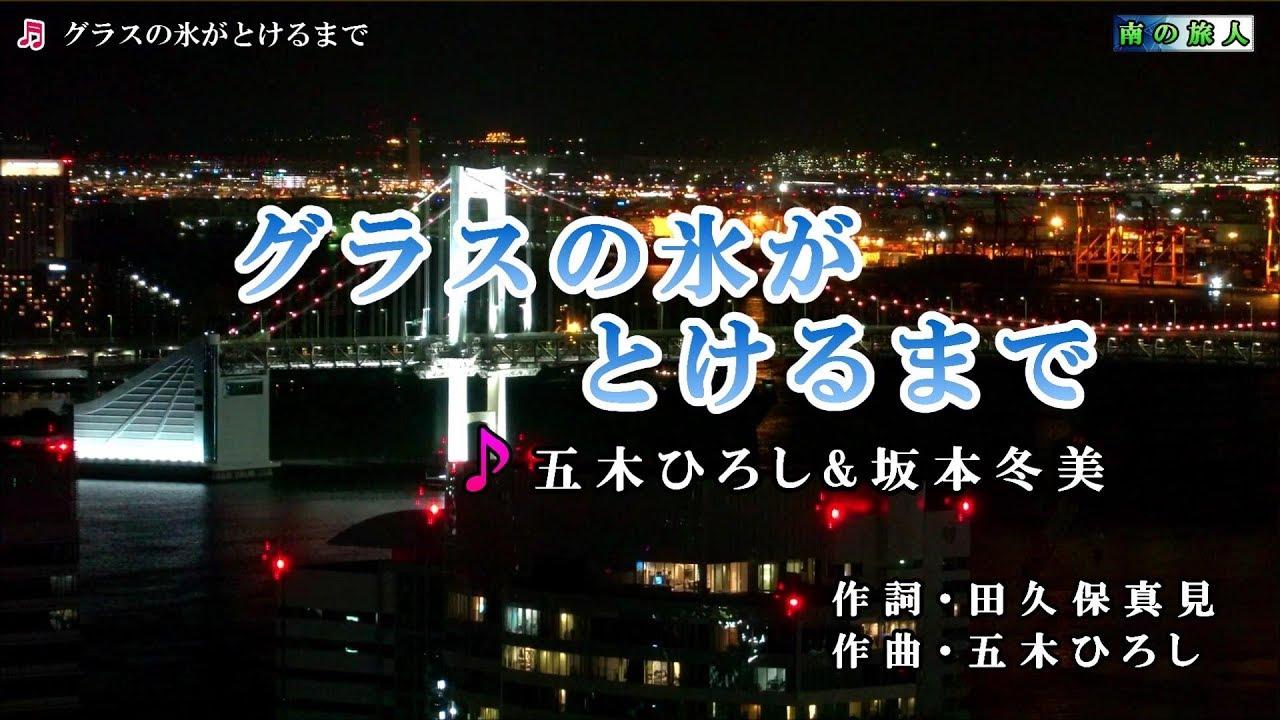 五木ひろし新曲