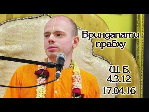 Шримад Бхагаватам 4.3.12 - Вриндапати прабху