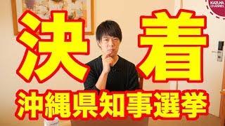 沖縄県知事選挙で玉城デニー氏が当選…どうなる辺野古移設 thumbnail