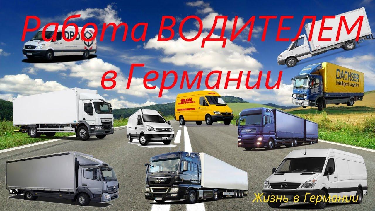 работа водителем грузового автомобиля е в москве