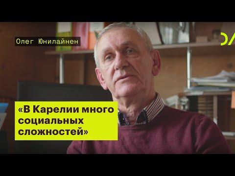 «В Карелии много социальных сложностей». Олег Юнилайнен