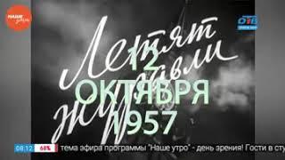 Наше УТРО на ОТВ – день в истории 12 октября 2017 г.