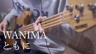 今更ですがリクエスト多かったWANIMA「ともに」弾いてみました! Twitte...