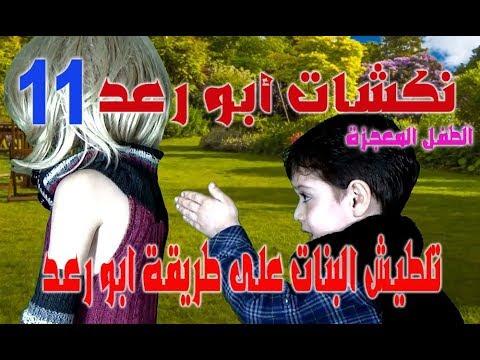 تلطيش البنات على طريقة ابو رعد || نكشات ابو رعد الحلقة 11