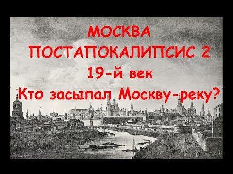 МОСКВА ПОСТАПОКАЛИПСИС 2. 19 ВЕК. Кто засыпал Москву-реку?