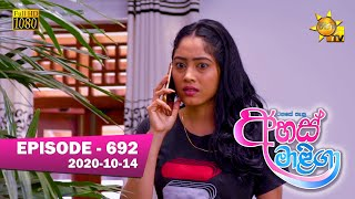 Ahas Maliga | Episode 692 | 2020-10-14 Thumbnail