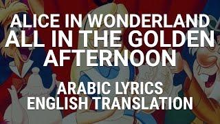 Alice in Wonderland - All in the Golden Afternoon (Arabic) - w/ Lyrics + Translation - شمساية الأصيل