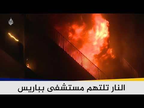حريق يلتهم مستشفى قرب باريس  - نشر قبل 2 ساعة