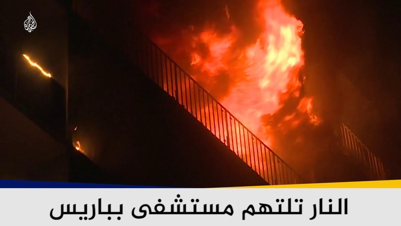 فيديو: قتيل في اندلاع حريق في مستشفى بباريس