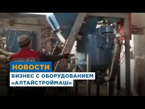 Новости о бизнесе на оборудовании для производства газобетона от компании «АлтайСтройМаш»