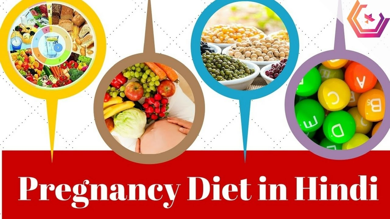 Pregnancy Diet in Hindi - Pregnancy Tips Week by Week in Hindi