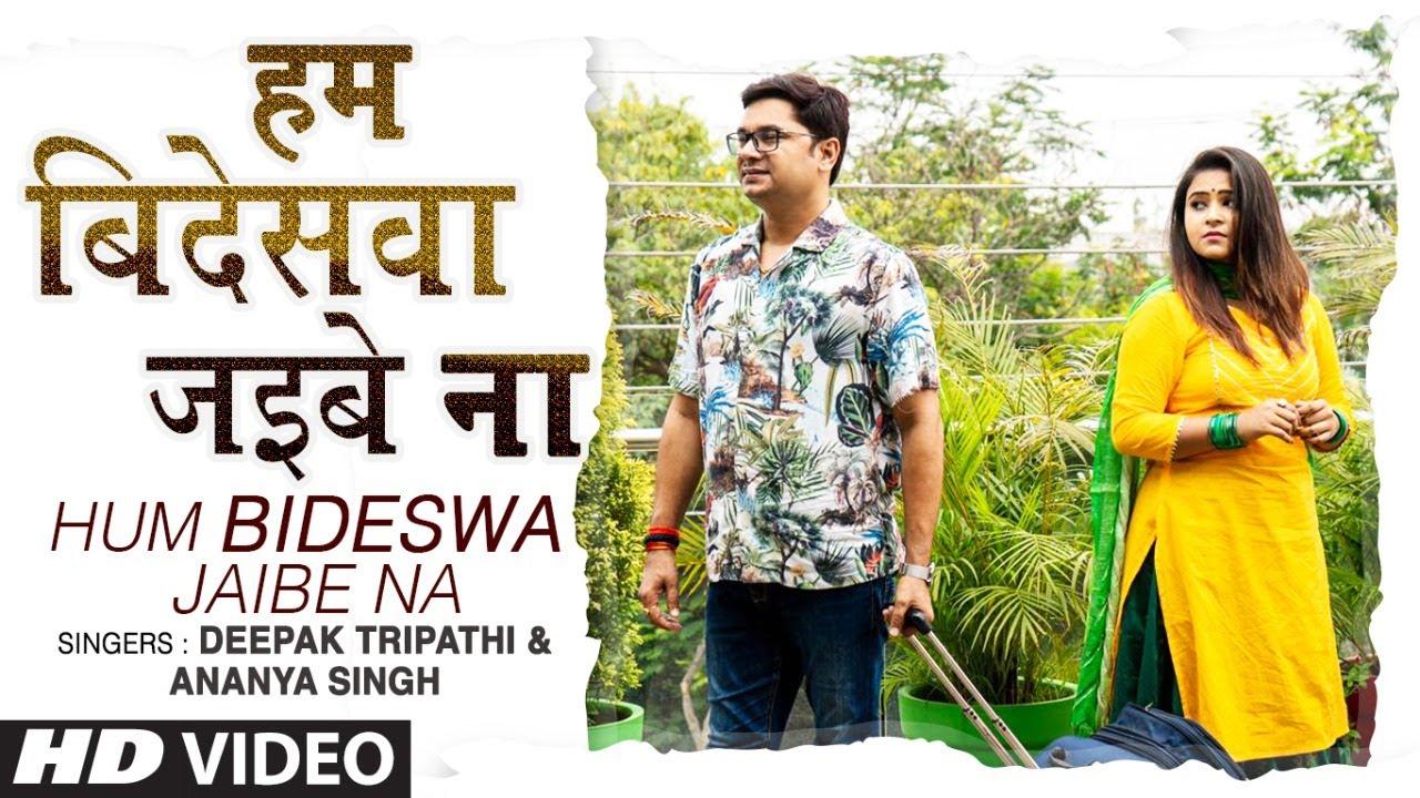 HUM BIDESWA JAIBE NA | Latest Bhojpuri Kajri Video Song 2021 | DEEPAK TRIPATHI, ANANYA SINGH |