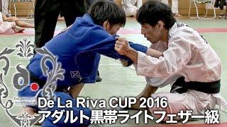 【ヒカルド・デラヒーバ杯2016】アダルト黒帯ライトフェザー級