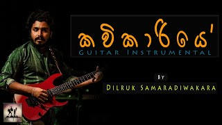 "Video ""Kavikariye"" Guitar Instrumental cover   By Dilruk Samaradiwakara   Coversclub Guys download MP3, 3GP, MP4, WEBM, AVI, FLV November 2018"