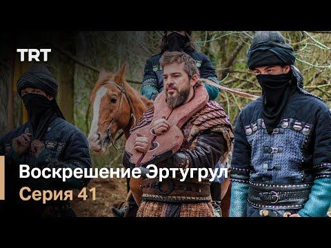 Воскрешение Эртугрул Сезон 1 Серия 41