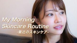 【スキンケア】洗顔から!朝のスキンケアルーティンをご紹介💆♀️