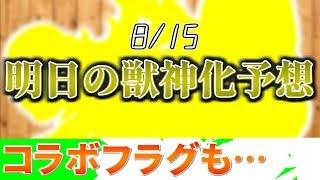 【モンスト】コラボはあるのか…明日の獣神化予想!!