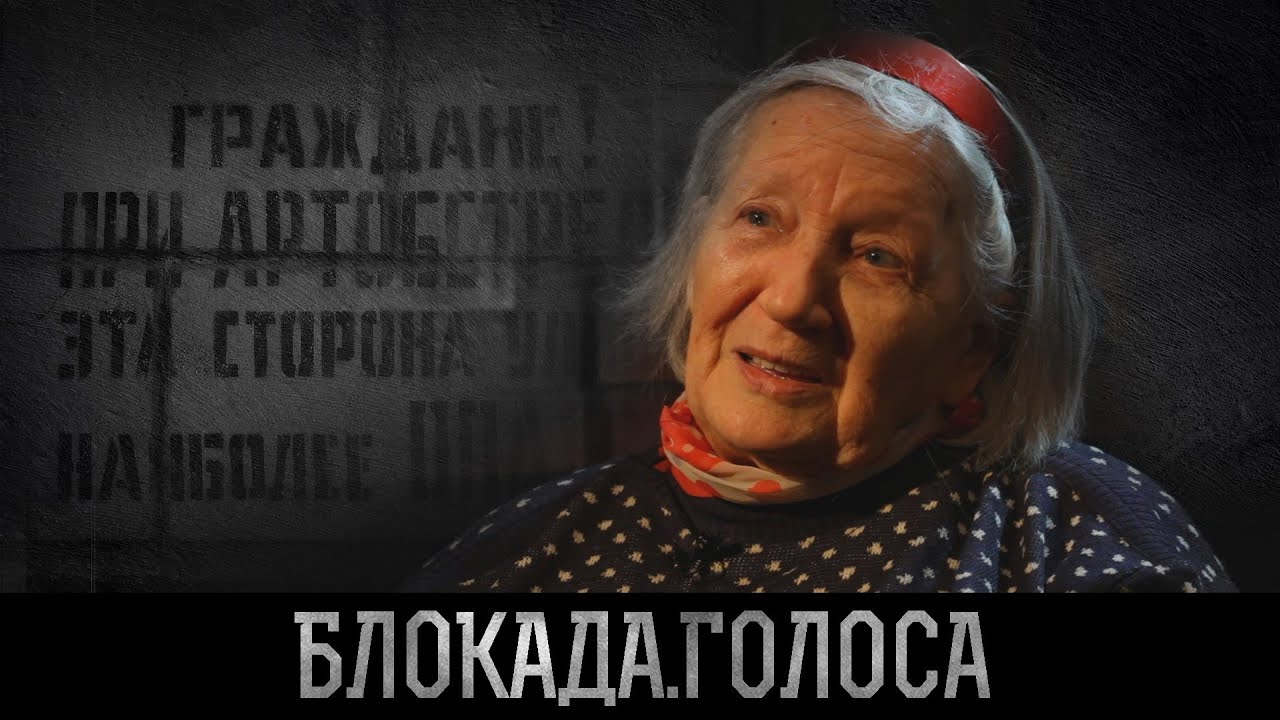 Максимова Раиса Николаевна о блокаде Ленинграда / Блокада.Голоса
