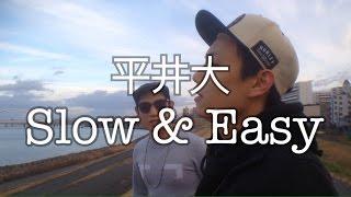 平井大 さんの 『 Slow & Easy 』をアレンジして歌ってみました♫ 近くに...