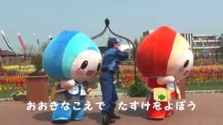 平成26年6月、新潟市に防災マスコットキャラクター「ジージョ(自助)」「キョージョ(共助)」が誕生しました。 災害時に自分の命を自分で守る「自助」、共に助け合う「共助」の ...