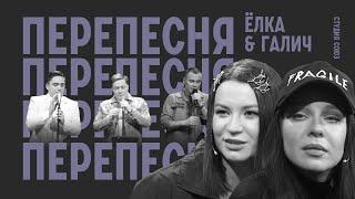 ПЕРЕПЕСНЯ ЁЛКА/ГАЛИЧ