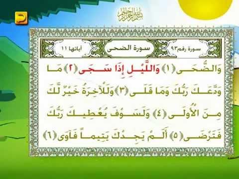 Surah Al-Doha سورة الضحى