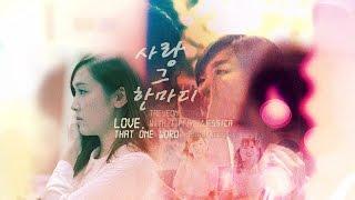 "[MV/DRAMA] TAENYSIC : ""사랑 그 한마디"" (Love, That One Word) - Stafaband"