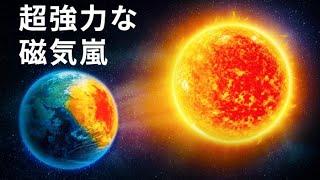 太陽によって人類が一掃されそうになった日