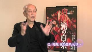 唐十郎&蜷川幸雄、ゴールデンコンビによる<禁断>の企みが再び実現!...