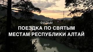 видео По «местам силы» Горного Алтая: фоторепортаж