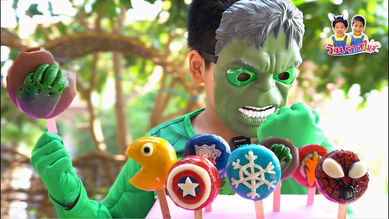 ไอติมแปลงร่างเป็นฮัค ยักษ์เขียวจอมพลัง สุดยอด ไอติมฮีโร่แปลงร่าง ice Cream Hulk - วินริวสไมล์