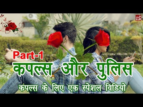 Couples vs Police in Hindi   By Ishan