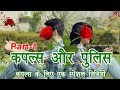 Couples vs Police in Hindi | Part-1 | By Ishan