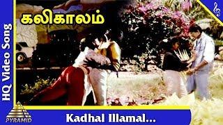 Kadhal Illamal Video Song |Kalikaalam Tamil Movie Songs | Radika|Nizhzlgal Ravi |Pyramid Music