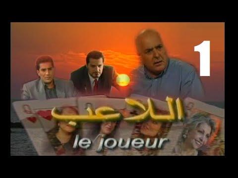 المسلسل الجزائري اللاعب الحلقة 1 Algerian Series The Gamer Episode motarjam